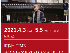 「時間~TIME BOWIE×KYOTO×SUKITA 鋤田正義写真展」美術館「えき」KYOTO