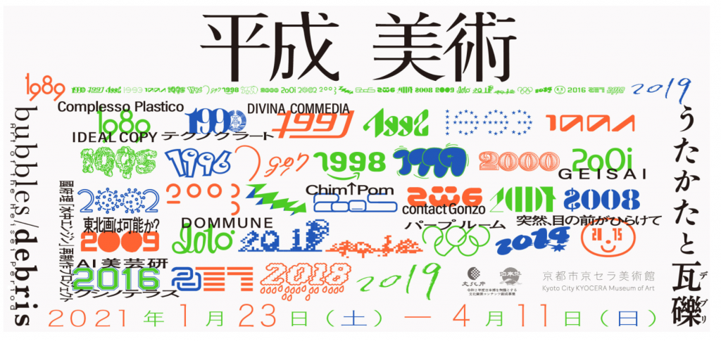 「平成美術:うたかたと瓦礫 1989–2019」京都市京セラ美術館