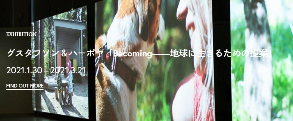 「グスタフソン&ハーポヤ Becoming—地球に生きるための提案」京都市立芸術大学ギャラリー@KCUA(アクア)