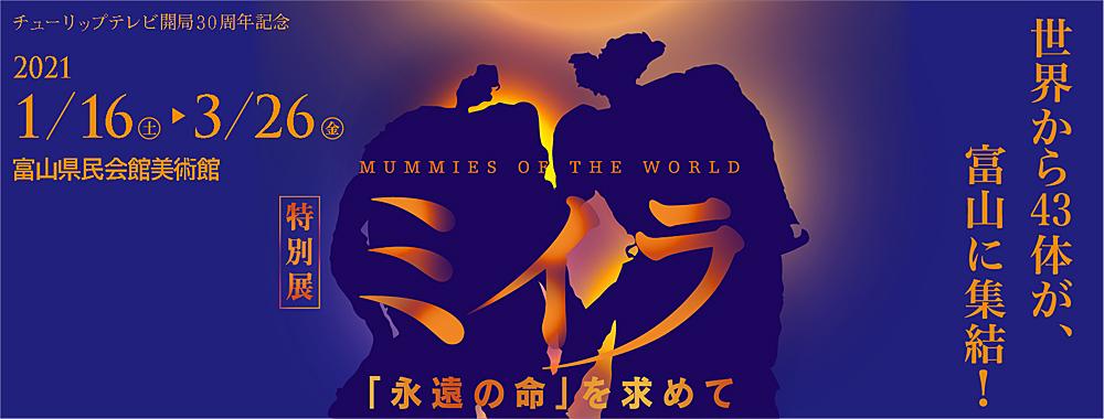 特別展「ミイラ 「永遠の命」を求めて」富山県民会館美術館