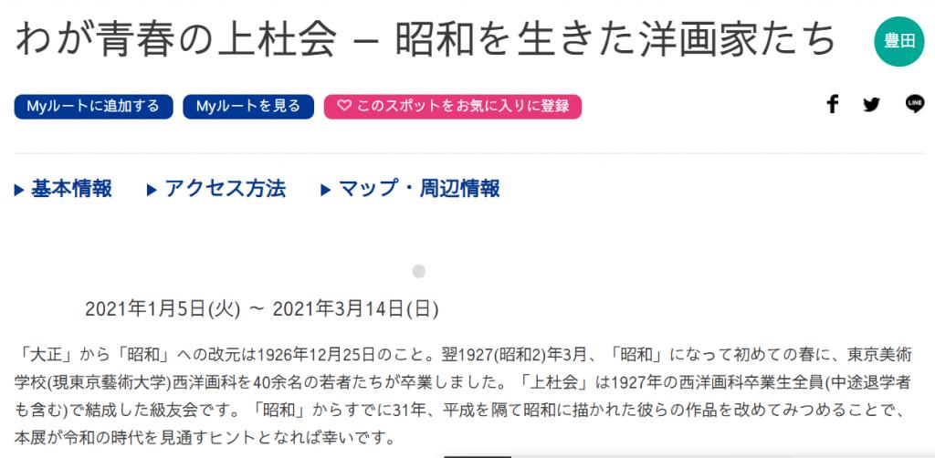 「わが青春の上杜会 — 昭和を生きた洋画家たち」豊田市美術館