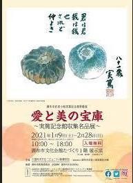 「愛と美の宝庫」~実篤記念館収集名品展~調布市文化会館たづくり展示室