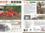 「 ~2021年 中川平一風景画展 調布を描いて55年~」調布市文化会館たづくり展示室