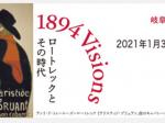 「三菱一号館美術館共同企画 1894 Visions ロートレックとその時代」岐阜県美術館