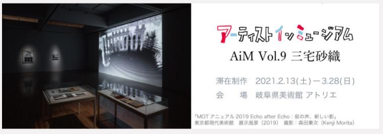 「アーティスト・イン・ミュージアム AiM Vol.9 三宅砂織」岐阜県美術館