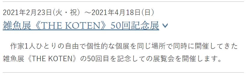 「雑魚展《THE KOTEN》50回記念展」加藤栄三・東一記念美術館