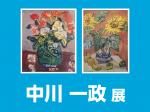 「中川一政展」静岡近代美術館