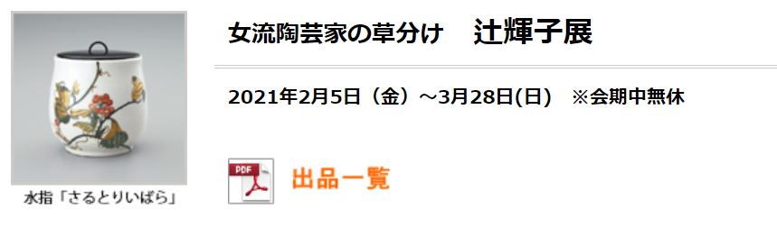 「女流陶芸家の草分け 辻輝子展」パラミタミュージアム