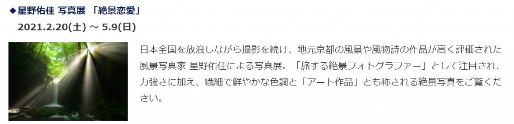 星野佑佳 写真展 「絶景恋愛」ミュゼふくおかカメラ館