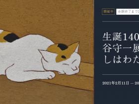 「生誕140年 熊谷守一展」石川県立美術館