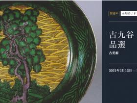 「古九谷・再興九谷名品選」石川県立美術館