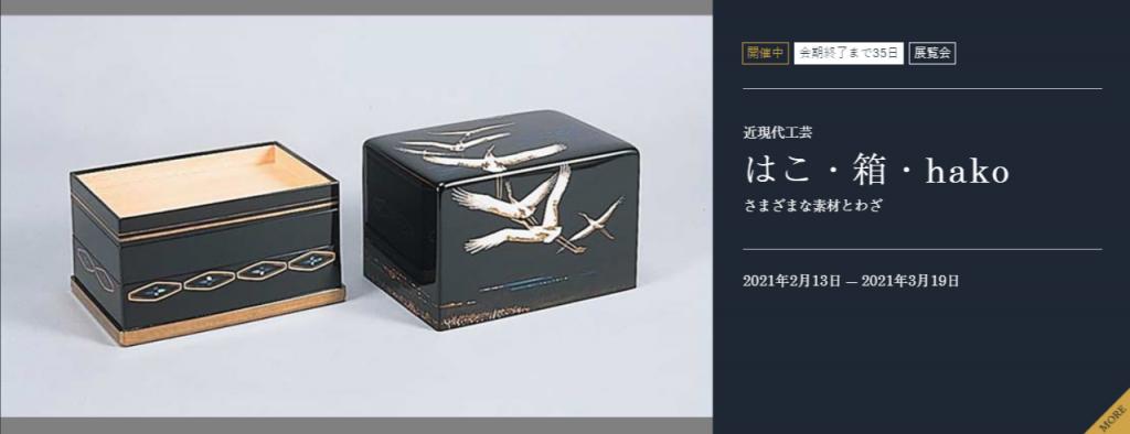 近現代工芸「はこ・箱・hako さまざまな素材とわざ」石川県立美術館