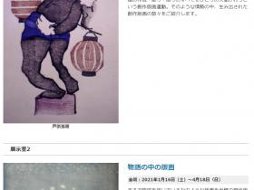「大正版画展/物語の中の版画 」須坂版画美術館・平塚運一版画美術館