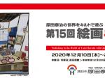 原田泰治の世界をキルトで遊ぶ[第15回絵画キルト展]諏訪市原田泰治美術館