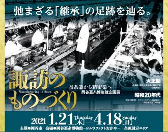 [収蔵品展 諏訪のものづくり —蚕糸業から精密業へ—]岡谷蚕糸博物館