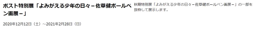 「ポスト特別展 よみがえる少年の日々—佐草健ボールペン画展—」平塚市博物館