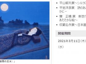 「平山郁夫展~シルクロードを描く~平岩洋彦展 詩のある風景-空・水・光のなかに-ほか」成川美術館