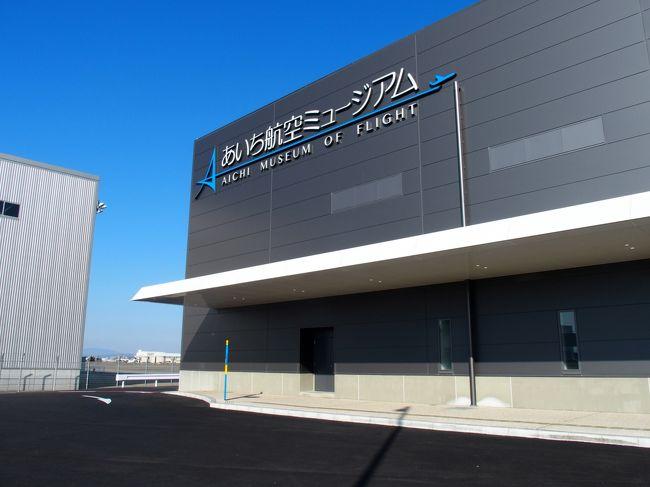 あいち航空ミュージアム-西春日井郡-愛知県