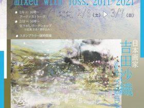 「ARTBOX—第13回—展 吉田沙織 喪失して尚、混在する。mixed with loss.2011-2021」西田美術館