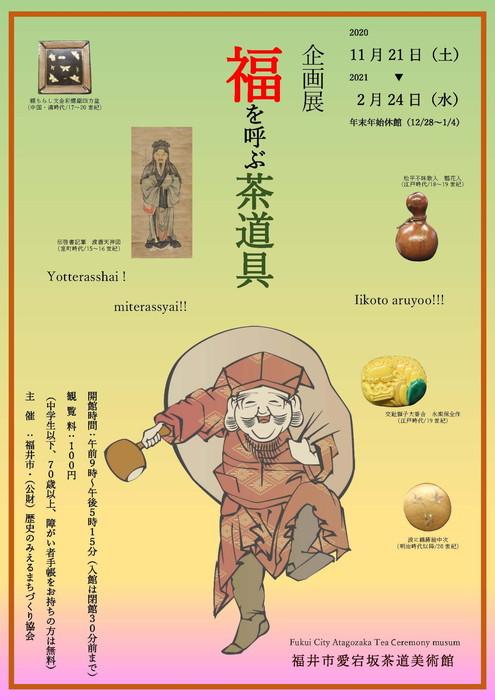 「福を呼ぶ茶道具」福井市愛宕坂茶道美術館