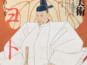 「豊臣の美術」大阪市立美術館
