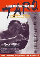 「第24回岡本太郎現代芸術賞(TARO賞)」川崎市岡本太郎美術館