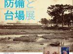 「和田岬砲台史跡指定100年記念 大阪湾の防備と台場展」神戸市立博物館