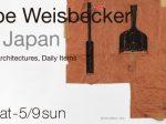 「フィリップ・ワイズベッカーが見た日本—大工道具、たてもの、日常品」竹中大工道具館