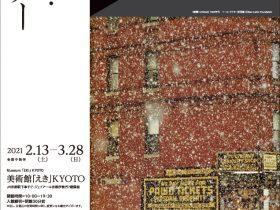 「ニューヨークが生んだ伝説の写真家 永遠のソール・ライター」美術館「えき」KYOTO