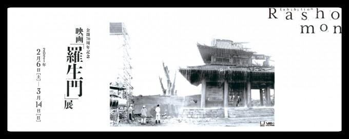 「公開70周年記念 映画『羅生門』展」京都府京都文化博物館