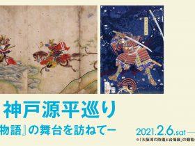 企画展「神戸源平巡り―『平家物語』の舞台を訪ねて―」神戸市立博物館