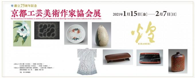 創立75周年記念「京都工芸美術作家協会展 −煌・KIRAMEKI–」京都府京都文化博物館