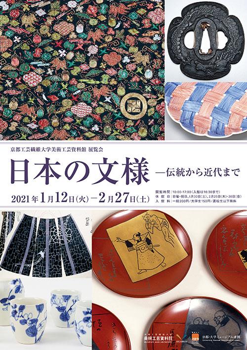 「日本の文様—伝統から近代まで」京都工芸繊維大学 美術工芸資料館