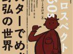 「博物館実習企画 レトロスペクト1960s ポスターでめぐる金野弘の世界」京都工芸繊維大学 美術工芸資料館