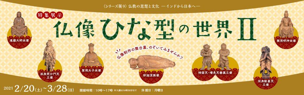 シリーズ展9「仏教の思想と文化 -インドから日本へ-特集展示:仏像ひな型の世界Ⅱ」龍谷大学龍谷ミュージアム