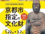 特別展「京都市指定の文化財」京都市歴史資料館