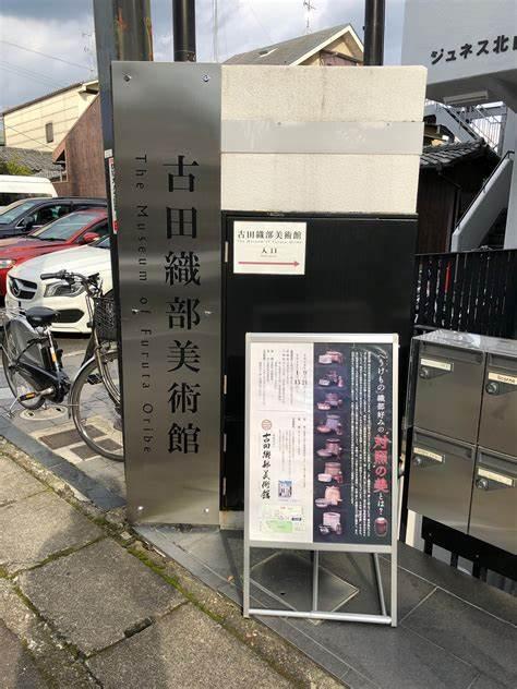 古田織部美術館-京都市-京都府