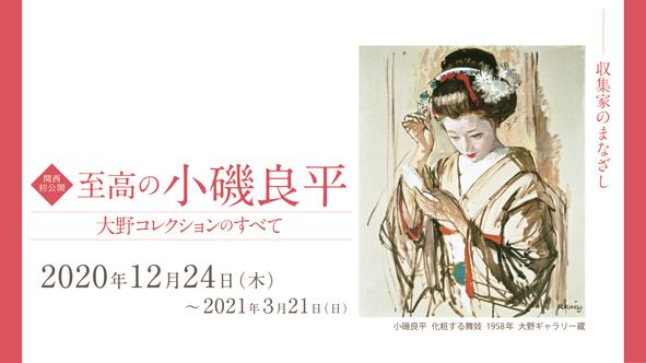 特別展「至高の小磯良平 大野コレクションのすべて」神戸市立小磯記念美術館