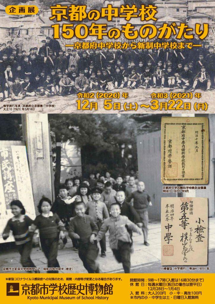 「京都の中学校150年のものがたり—京都府中学校から新制中学校まで—」京都市学校歴史博物館