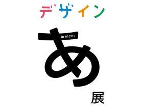 「デザイン あ展」豊田市美術館