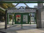 名古屋市美術館-名古屋市-愛知県