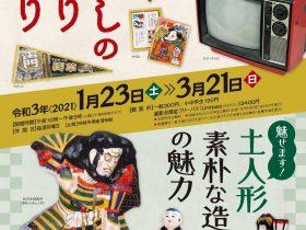 「暮らしのうつりかわり ~魅せます!土人形 素朴な造形美の魅力~」岡崎市美術博物館