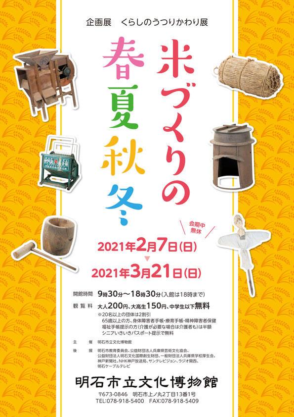 企画展「くらしのうつりかわり展 米づくりの春夏秋冬」神戸市立小磯記念美術館