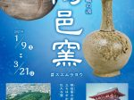 「日本陶磁の源・陶邑窯 —猿投窯の前に立ちはだかった巨大な壁—」愛知県陶磁美術館