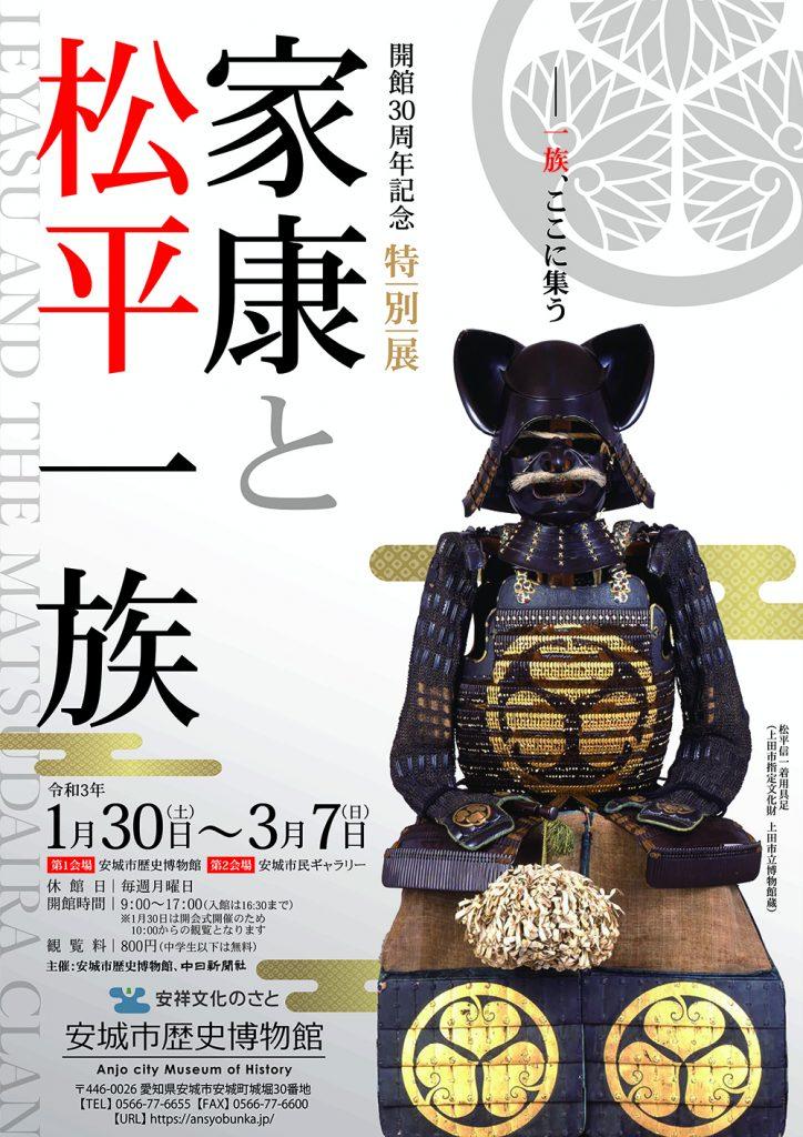 「家康と松平一族」安城市歴史博物館