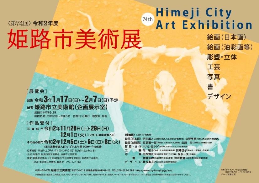 「第74回姫路市美術展」姫路市立美術館