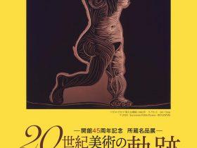 所蔵名品展「20世紀美術の辿った軌跡」池田20世紀美術館