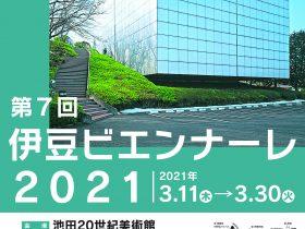 「第7回 伊豆ビエンナーレ2021」池田20世紀美術館