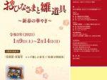 「新春企画展 おひなさまと雛道具—新春の華やぎ—」桑名市博物館