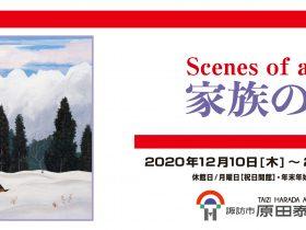 「家族の風景」諏訪市原田泰治美術館